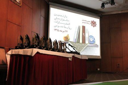 یازدهمین جشنواره ملی انتشارات روابط عمومی