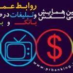 Baner-BankO-Bime---For-Anjoman---Copy