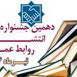 بنر دهمین جشنواره انتشارات روابط عمومی