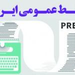 shara - PR Iran 11