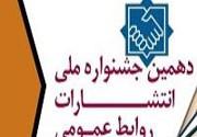 دعوت دبیرخانه جشنواره انتشارات روابط عمومی از جامعه روابط عمومی کشور