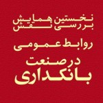 shara-Jeld Card Davat Bankdari 5-9