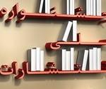 گزارش برگزاری دهمین جشنواره ملی انتشارات روابط عمومی