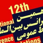 Public Relations of Iran