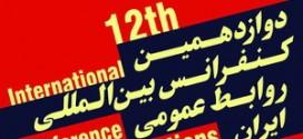 آخرین فرصت شرکت در کنفرانس بین المللی روابط عمومی ایران