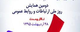دومین همایش و جشن روز ملی روابط عمومی برگزار می شود