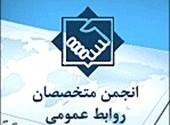انجمن متخصصان روابط عمومی خواستار توجه به تولید محتوا و مدیریت دانش در سازمان ها شد