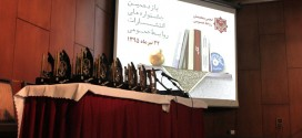 پژوهش برگزیده یازدهمین جشنواره ملی انتشارات روابط عمومی