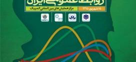 اولین رخداد ملی بررسی مسائل و چالش های روابط عمومی ایران برگزار می شود