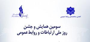 Jeld Card Davat Khabarnegaran 2