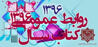 کتاب سال روابط عمومی ایران منتشر می شود