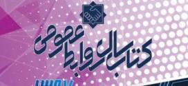 کتاب سال روابط عمومی ایران منتشر شد