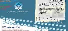 فراخوان پانزدهمین جشنواره ملی انتشارات روابطعمومی