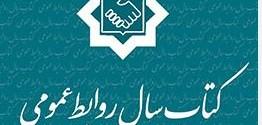 کتاب سال روابطعمومی ایران منتشر شد