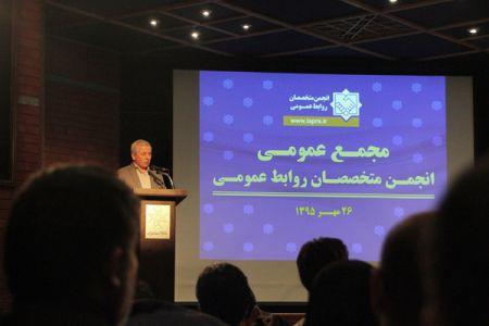 ششمین مجمع عمومی انجمن متخصصان روابط عمومی 26 مهر 95